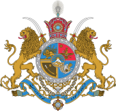Imperial_Coat_of_Arms_of_Iran.svg